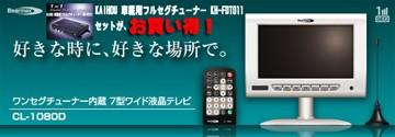 ベアーマックス ワンセグチューナー内蔵 7型ワイド液晶テレビ CL-1080D