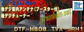 Trywin トライウイン UHFブースター内蔵 地デジ室内アンテナ TVA-SRH1 地デジ チューナー DTF-H808プレミアムセット