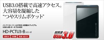 バッファロー USB3.0対応外付けポータブルHDD HD-PCT1TU3-BBJ