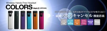 BCジャパン Bluetooth内蔵のカナル型ヘッドセット COLORS Mark II HPC240-BK