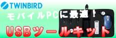 ツインバード USBツールキット