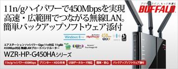 WZR-HP-G450HA