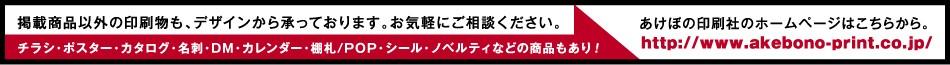 あけぼの印刷社