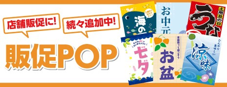 POP(POP)