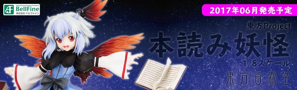 東方Project フィギュア 新作 本読み妖怪