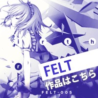 FELT 音楽CD