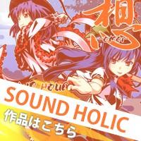 SOUND HOLIC 音楽CD