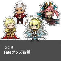 fateグッズ