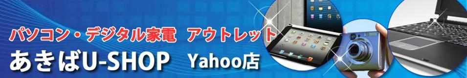 あきば-U-SHOP
