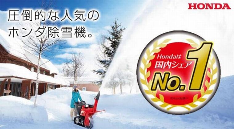 圧倒的な人気のホンダ除雪機
