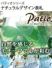 パティオ表札