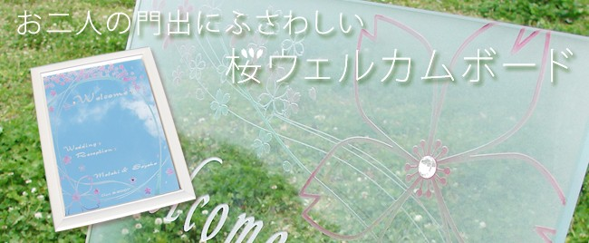 桜の季節のウェルカムボード