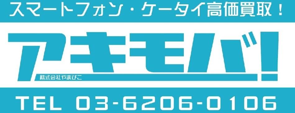 スマートフォン・ケータイ高価買取!