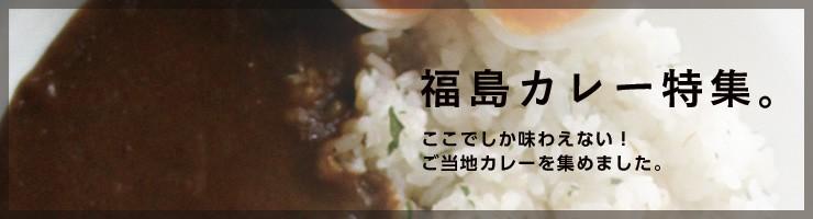 福島カレー特集