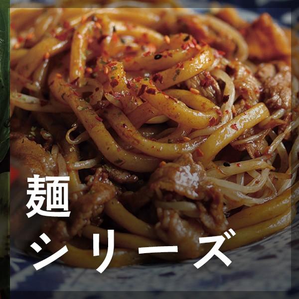 麺シリーズ