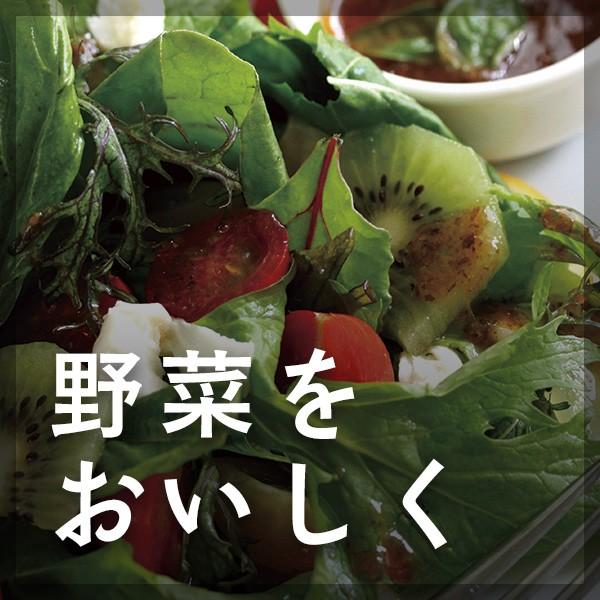 野菜をおいしく