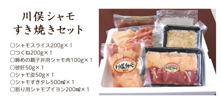 川俣シャモすき焼きセット
