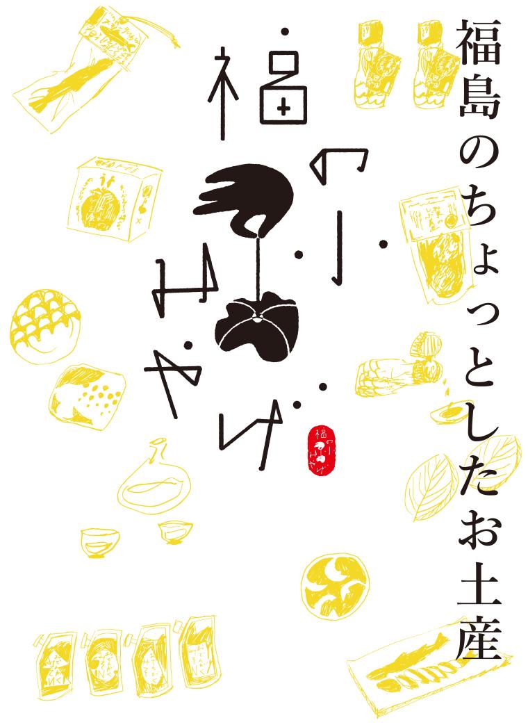 福島のちょっとしたお土産「福の小みやげ」