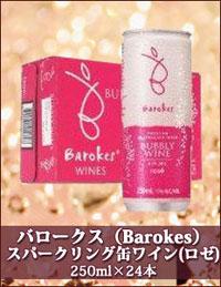 バロークス スパークリング缶ワインロゼ 250ml×24本