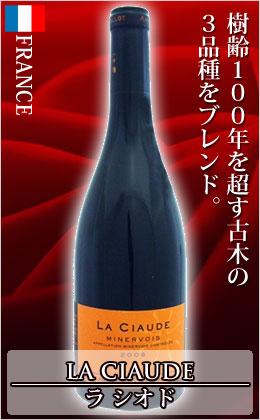フランス 赤ワイン ラ シオド