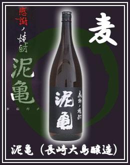 長崎大島醸造 泥亀 麦 20度