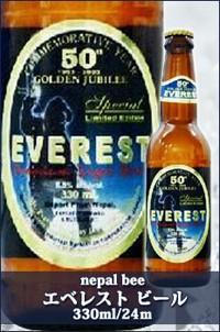 nepal bee エベレスト ビール 330ml/24m ネパール ビール