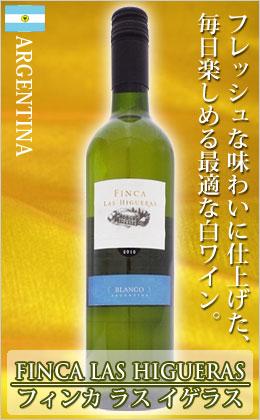 アルゼンチン 白ワイン フィンカ ラス イゲラス