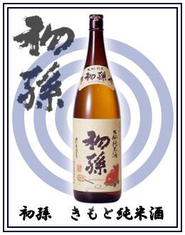 初孫 きもと純米酒