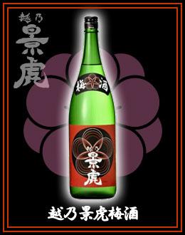 越乃景虎梅酒