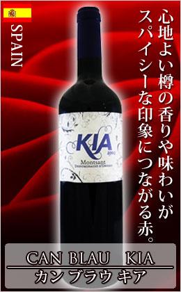 スペイン 赤ワイン カン ブラウ キア