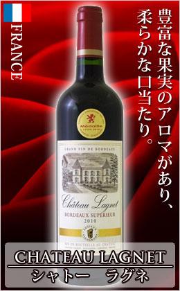 フランス 赤ワイン シャトーラグネ