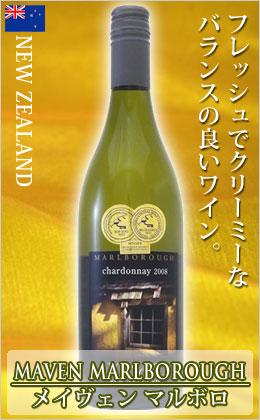 ニュージーランド 白ワイン メイヴェン マルボロ