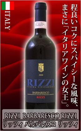 イタリア 赤ワイン リッツィ バルバレスコ リッツィ