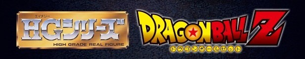 HGドラゴンボール