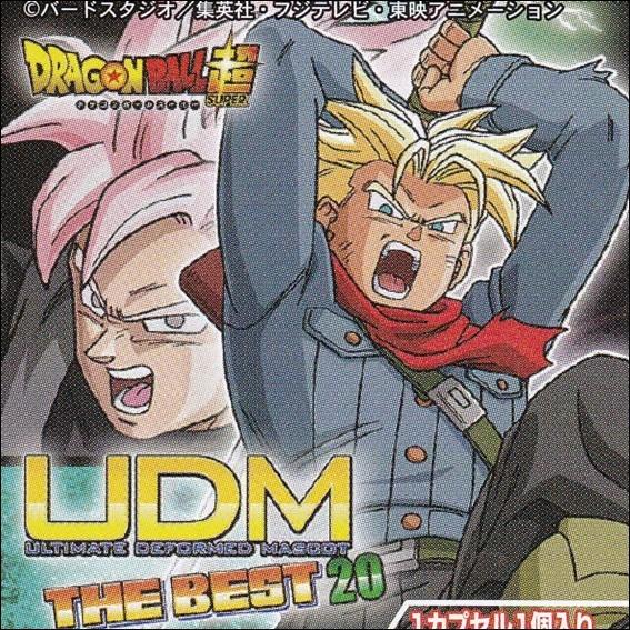 ドラゴンボール超 UDM ベスト20