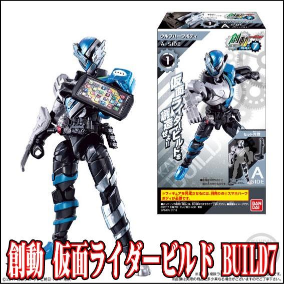創動 仮面ライダービルド BUILD7
