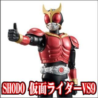 SHODO 仮面ライダーVS9