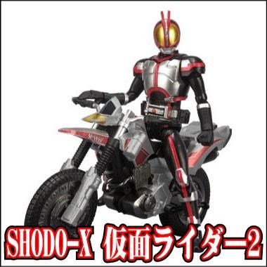SHODO-X 仮面ライダー2