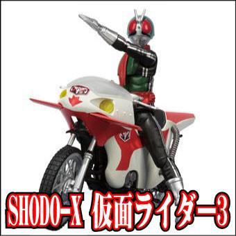 SHODO-X 仮面ライダー3
