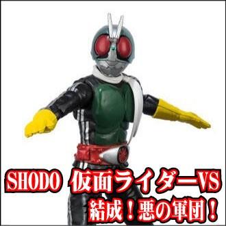 SHODO 仮面ライダーVS 結成!悪の軍団!