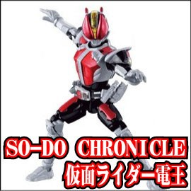 SO-DO CHRONICLE 装動 仮面ライダー電王