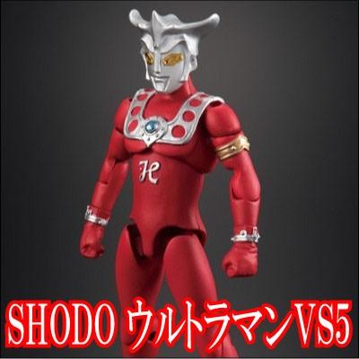 SHODO ウルトラマンVS5