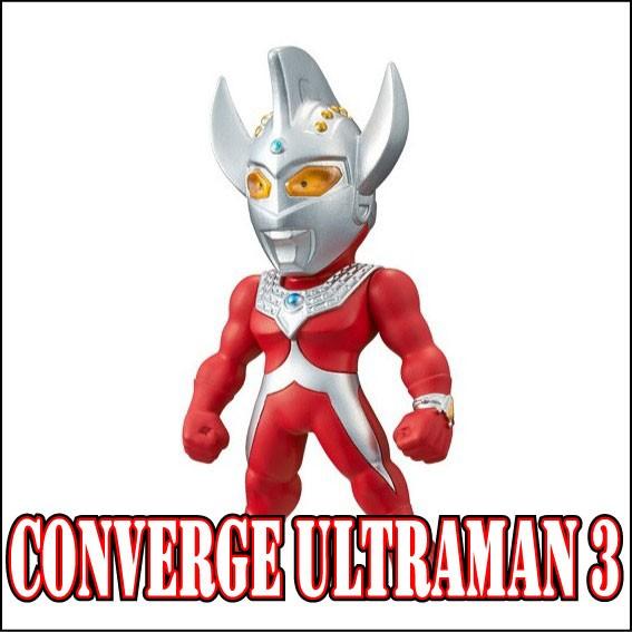 コンバージ ウルトラマン3