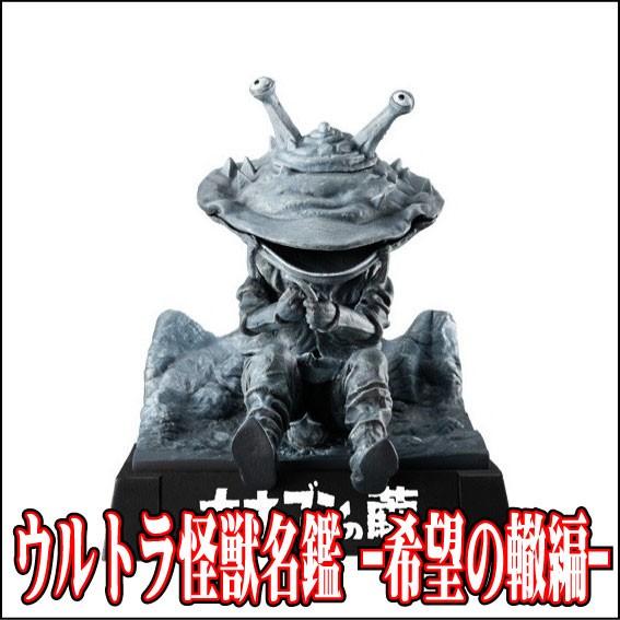 ウルトラ怪獣名鑑 希望の轍編