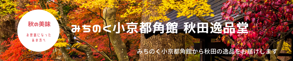 みちのく小京都角館にある地元の逸品を選りすぐって取り扱いお店です