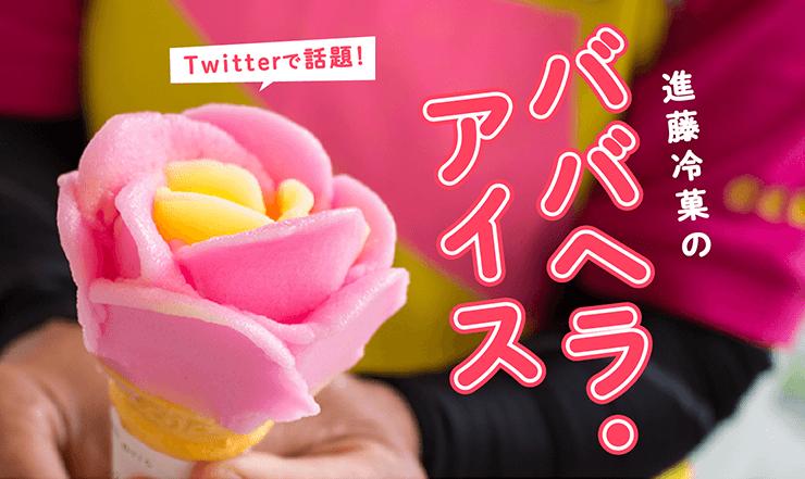 進藤冷菓のババヘラ Twitterで話題!