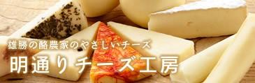 明通りチーズ工房