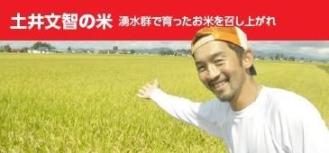 土井文智の米