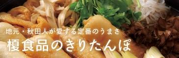 榎食品のきりたんぽ