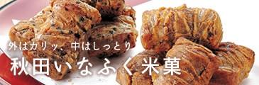 秋田いなふく米菓
